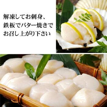 肉厚でプリップリ♪人気の貝です。ぜひお刺身でお召し上がりください。甘みがあり美味しいですよ!