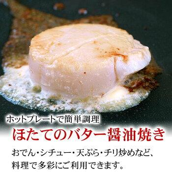 あす楽対応大型ホタテ貝柱/ホタテ玉冷Lサイズで500g(10〜12玉入り・冷凍)お刺身で食べることも出来きる北海道産の帆立です。バター焼き・フライがお勧め。海鮮ほたてお取り寄せ、北海道グルメ食品魚介類・貝ホタテ(ギフト)