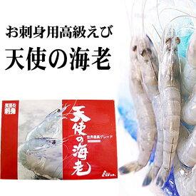 ゴダック 天使の海老 1kg(中型、30尾前後入り、クルマエビ属) お刺身やお寿司用高級エビ、天使のえび。フランスから最高品質の認定、天使の蝦は料理のプロ達が絶賛したえびです。海老味噌も絶品。