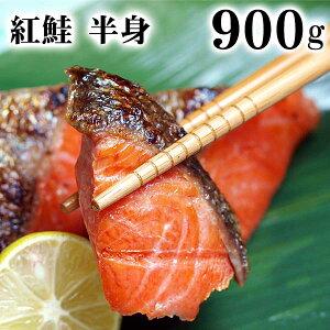 紅鮭 半身 900g 脂のりのいい紅サケの半身。甘塩で柔らかく、さばきやすい半身状にしたシャケです。焼き魚やしゃけおにぎりも美味しい。北海道グルメ食品 魚介類・シーフード サケ 紅