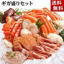 (送料無料) カニ3種ギガ盛りセット かにが3種類入った福袋(タラバガニ・ズワイガニ・毛蟹・なんばんえび・ほたて・いかめし・イカ塩辛)海鮮かに通販北海道グルメ(ギフト)
