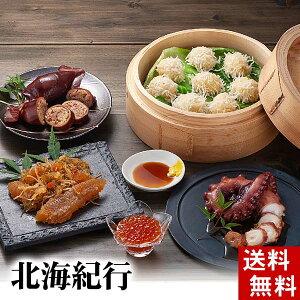 (送料無料) 北海紀行セット(しゅうまい・松前漬け・イクラ醤油漬け・タコのやわらか煮・いかめし)北海道で加工した海産物・珍味を詰め込んだ海鮮お惣菜セットです。北海道グルメ。(ギ