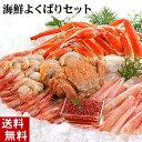 (送料無料) 海鮮欲張りセット かにしゃぶ・ズワイガニ足・毛蟹・えび・ほたて・いくら カニと魚介の福袋。贈り物に…