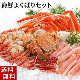 (送料無料) 海鮮欲張りセット かにしゃぶ・ズワイガニ足・毛蟹・えび・ほたて・いくら カニと魚介の福袋。贈り物にお勧めの商品です。北海道グルメ(ギフト)帰歳暮