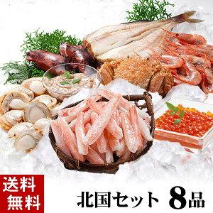 (送料無料) 北国セット 福袋(ズワイガニ・しゃぶしゃぶ・毛ガニ・甘えび・いか塩辛・いかめし・イクラ・ホタテ・ホッケ)北海道の魚介類とかにしゃぶセット。北海道グルメ(ギフト)