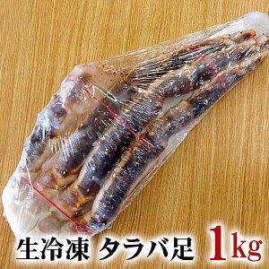 生タラバガニ かに足 1kg前後(4〜5本入り) ★生冷凍★ 身の入りのいい、生たらばがにの脚。バーベキュー、焼きガニ、蒸し蟹がオススメ。調理用のたらば蟹です。カニ通販、北海道グル