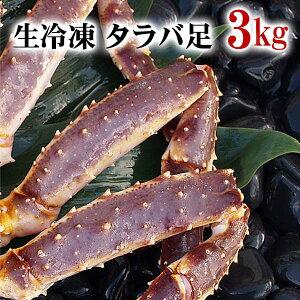 (送料無料)生タラバガニ かに足 3kg前後(蟹鍋・かにすき用) ★生冷凍★ 身の入りのいい、生たらばがにの脚。バーベキュー、焼きガニ、蒸し蟹がオススメ。調理用のたらば蟹です。カニ