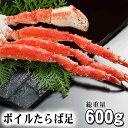 タラバガニ たらばがに カニ足 600g前後 ボイル冷凍 たらば蟹贈答用のかに足です。たらば蟹の身は甘みがあり、焼きガニや、かに飯もできます。カニ通販、北海道グ...