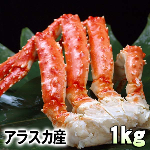 タラバガニ たらばがに カニ足 1kg前後 ボイル冷凍(アラスカ産) たらば蟹贈答用のかに足です。タラバ蟹の身は甘みがあり、焼きガニや、かに飯もできます。カニ通販、北海道グルメ食品 魚介類・シーフード カニ タラバガニ 冷凍(ギフト)