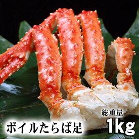タラバガニ たらばがに カニ足 1kg前後 ボイル冷凍(ロシア産) たらば蟹贈答用のかに足です。タラバ蟹の身は甘みがあり、焼きガニや、かに飯もできます。カニ通販、 魚介類・シーフード カニ タラバガニ  (ギフト食品)