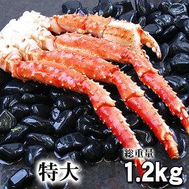 極太本タラバガニ足 たらばがに足 1.2〜1.3kg前後 ボイル冷凍 アラスカ産 たらば蟹贈答用のかに足です。タラバ蟹の身は甘みがあり、かに飯や、焼きガニも美味しい。カニ通販、食品 魚介類・ カニ タラバガニ ボイル(ギフト) 7L