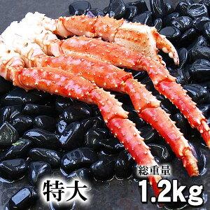 極太本タラバガニ足 たらばがに足 1.2〜1.3kg前後 ボイル冷凍 アラスカ産 たらば蟹贈答用のかに足です。タラバ蟹の身は甘みがあり、かに飯や、焼きガニも美味しい。カニ通販、食品