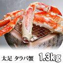 タラバガニ たらばがに足 1.3〜1.5kg ボイル冷凍 アラスカ産 たらば蟹贈答用のかに足です。タラバ蟹の身は甘みがあり、かに飯や、焼きガニも美味しい。グルメ...