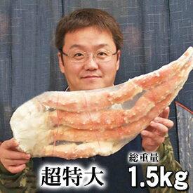 極太足のタラバガニ たらばがに足 1.5〜6kg ボイル冷凍 アラスカ産 たらば蟹贈答用のかに足です。かに飯や、焼きガニも美味しい。タラバカニ足、ギフトに最適な超特大カニ足 タラバ足 ボイル(ギフト)