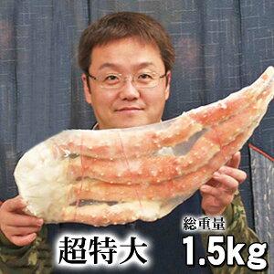 極太足のタラバガニ たらばがに足 1.5〜6kg ボイル冷凍 アラスカ産 たらば蟹贈答用のかに足です。かに飯や、焼きガニも美味しい。タラバカニ足、ギフトに最適な超特大カニ足 タラバ