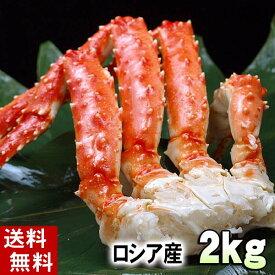 (送料無料)タラバガニ たらばがに カニ足 合計2kg(1kg×2セット)ボイル冷凍(ロシア産) たらば蟹贈答用のかに足です。タラバ蟹の身は甘みがあり、焼きガニや、かに飯もできます。カニ通販、 (ギフト食品)