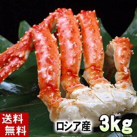 (送料無料)タラバガニ たらばがに カニ足 合計3kg(1kg×3セット)ボイル冷凍(ロシア産) たらば蟹贈答用のかに足です。タラバ蟹の身は甘みがあり、焼きガニや、かに飯もできます。カニ通販、北海道グルメ食品 魚介類・シーフード カニ タラバガニ 冷凍(ギフト)