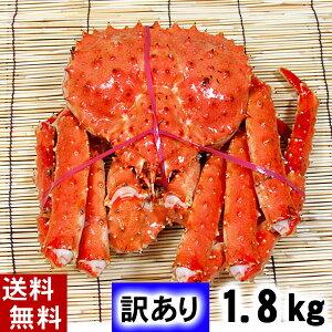 (送料無料)訳あり タラバガニ たらばがに 姿 1.8kg前後 ボイル冷凍 足御折れありのわけあり品。たらば蟹食べきりサイズのカニ姿です。かに飯や、焼きガニも美味しい。北海道グルメ