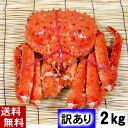 (送料無料)訳あり タラバガニ たらばがに 姿 2kg前後 中型サイズ ボイル冷凍 足御折れありのわけあり品。たらば蟹食べきりサイズのカニ姿です。かに飯や、焼きガニも美味しい。北海道グルメ食品 魚介類
