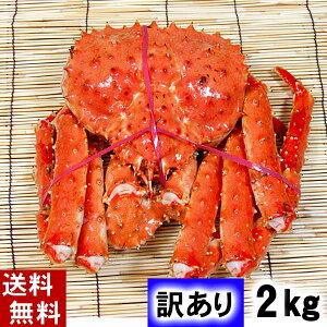 (送料無料)訳あり タラバガニ たらばがに 姿 2.0kg前後 中型サイズ ボイル冷凍 足御折れありのわけあり品。たらば蟹食べきりサイズのカニ姿です。かに飯や、焼きガニも美味しい。