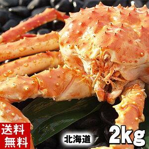 (送料無料) タラバガニ たらばがに 姿 2.0kg前後 中型 ボイル冷凍(北海道産) たらば蟹贈答用のカニ姿です。かに飯や、焼きガニも美味しい。身の入りいいかに足。 魚介類・ カニ タラ