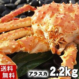 (送料無料) タラバガニ たらばがに 姿 2.2kg前後 中型 ボイル冷凍(アラスカ産) たらば蟹贈答用のカニ姿です。かに飯や、焼きガニも美味しい。身の入りいいかに足。 魚介類・ カニ ボイル(ギフト食品)  (ギフト食品)