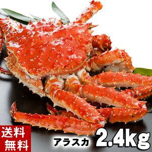 (送料無料) タラバガニ たらばがに 姿 2.4kg前後 中型 ボイル冷凍(アラスカ・北海道産) たらば蟹贈答用のカニ姿です。かに飯や、焼きガニも美味しい。身の入りいいかに足。カニ通販、