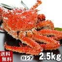 (送料無料) タラバガニ たらばがに 姿 2.5kg前後 特大 ボイル冷凍(ロシア産) たらば蟹贈答用のカニ姿です。かに飯…