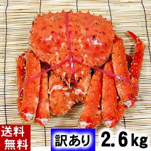 (送料無料) 訳あり タラバガニ たらばがに 姿 2.6kg前後 中型サイズ ボイル冷凍 足御折れありのわけあり品。たらば蟹食べきりサイズのカニ姿です。かに飯や、焼きガニも美味しい。