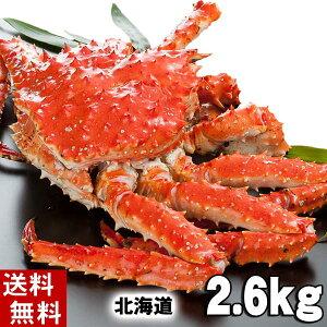 (送料無料) タラバガニ たらばがに 姿 2.6kg前後 特大型 ボイル冷凍(北海道産) たらば蟹贈答用のカニ姿です。かに飯や、焼きガニも美味しい。身の入りいいかに足。カニ通販、北海道グ