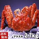 (送料無料) タラバガニ たらばがに 姿 2.7kg前後 中型 ボイル冷凍 たらば蟹贈答用のカニ姿です。かに飯や、焼きガニも美味しい。身の入りいいかに足。カニ通...
