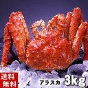 (送料無料) タラバガニ たらばがに 姿 3kg前後 大型 ボイル冷凍(アラスカ産) 蟹贈答用のカニ姿です。かに飯や、焼きガニも美味しい。身の入りいいかに足。カニ通販、北海道グルメ 魚介類・ カニ タ
