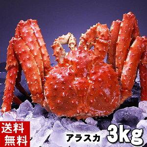 (送料無料) 超特大タラバガニ たらばがに 姿 3.0kg前後 大型 ボイル冷凍(アラスカ・北海道産) 蟹贈答用のカニ姿です。かに飯や、焼きガニも美味しい。身の入りいいかに足。カニ通販