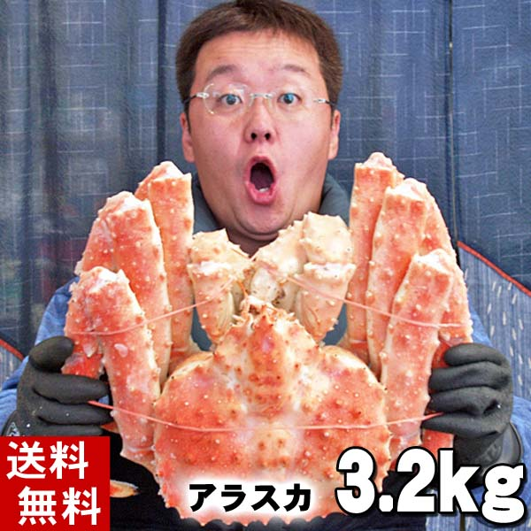 (送料無料) タラバガニ たらばがに 姿 3〜3.4kg前後 大型 ボイル冷凍 蟹贈答用のカニ姿です。かに飯や、焼きガニも美味しい。身の入りいいかに足。カニ通販、北海道グルメ 魚介類・ カニ タラバガニ 冷凍(お歳暮ギフト)特大