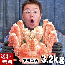 (送料無料) タラバガニ たらばがに 姿 3.2kg前後 超特大 ボイル冷凍(アラスカ産) 蟹贈答用のカニ姿です。極太足は、焼きガニも美味しい。身の入りいいかに足。カニ通販、北海道グルメ