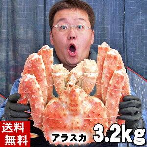 (送料無料) タラバガニ たらばがに 姿 3.2kg前後 超特大 ボイル冷凍(アラスカ産) 蟹贈答用のカニ姿です。極太足は、焼きガニも美味しい。身の入りいいかに足。カニ通販、北海道グル