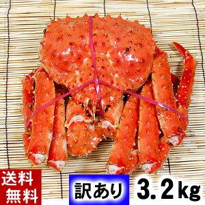 (送料無料) 訳あり タラバガニ たらばがに 姿 3.2kg前後 大型サイズ ボイル冷凍 足御折れありのわけあり品。たらば蟹食べきりサイズのカニ姿です。かに飯や、焼きガニも美味しい。