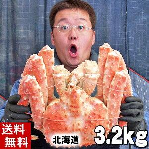 (送料無料) タラバガニ たらばがに 姿 3.2kg前後 超特大 ボイル冷凍(北海道産) 蟹贈答用のカニ姿です。極太足は、焼きガニも美味しい。身の入りいいかに足。カニ通販、北海道グルメ