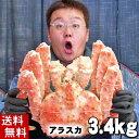 (送料無料) タラバガニ たらばがに 姿 3.4kg前後 大型 ボイル冷凍(アラスカ産) たらば蟹贈答用のカニ姿です。か…