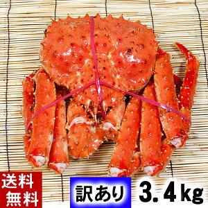 (送料無料) 訳あり タラバガニ たらばがに 姿 3.4kg前後 大型サイズ ボイル冷凍 足御折れありのわけあり品。たらば蟹食べきりサイズのカニ姿です。かに飯や、焼きガニも美味しい。