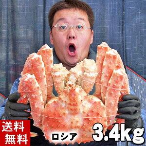 (送料無料) タラバガニ 超特大タラバガニ姿 3.4kg前後 大型 ボイル冷凍(ロシア産) たらば蟹贈答用のカニ姿です。かに飯や、焼きガニも美味しい。身の入りいいかに足。カニ通販、北海