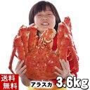 (送料無料) タラバガニ たらばがに 姿 3.6kg前後 特大 ボイル冷凍(アラスカ産) たらば蟹贈答用のカニ姿です。か…