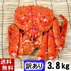 (送料無料) 訳あり タラバガニ たらばがに 姿 3.8kg前後 特大サイズ ボイル冷凍 足御折れありのわけあり品。たらば蟹食べきりサイズのカニ姿です。かに飯や、焼きガニも美味しい。