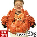 (送料無料) タラバガニ たらばがに 姿 4kg前後 巨大 ボイル冷凍(アラスカ産) たらば蟹贈答用のカニ姿です。かに…