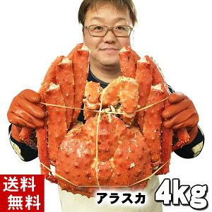(送料無料) タラバガニ たらばがに 姿 4.0kg前後 巨大 ボイル冷凍(アラスカ・北海道産) たらば蟹贈答用のカニ姿です。かに飯や、焼きガニも美味しい。身の入りいいかに足。カニ通販