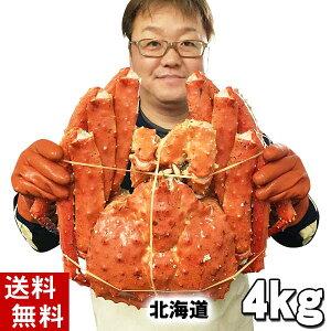 (送料無料) タラバガニ たらばがに 姿 4.0kg前後 巨大 ボイル冷凍(北海道産) たらば蟹贈答用のカニ姿です。かに飯や、焼きガニも美味しい。身の入りいいかに足。カニ通販、北海道グ