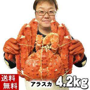 (送料無料) タラバガニ たらばがに 姿 4.2kg前後 巨大 ボイル冷凍(アラスカ・北海道産) たらば蟹贈答用のカニ姿です。かに飯や、焼きガニも美味しい。身の入りいいかに足。カニ通販