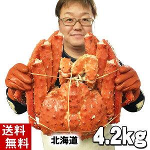 (送料無料) タラバガニ たらばがに 姿 4.2kg前後 巨大 ボイル冷凍(北海道産) たらば蟹贈答用のカニ姿です。かに飯や、焼きガニも美味しい。身の入りいいかに足。カニ通販、北海道グ