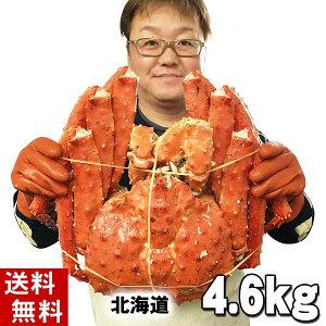 (送料無料) タラバガニ たらばがに 姿 4.6kg前後 巨大 ボイル冷凍(北海道産) たらば蟹贈答用のカニ姿です。かに飯や、焼きガニも美味しい。身の入りいいかに足。カニ通販、北海道グ
