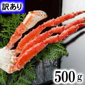 訳あり タラバガニ たらばがに足 500g前後 ボイル冷凍 カニ通販 脚折れありの、わけありたらば蟹、かに足。かに飯や、焼きガニも美味しい。カニ通販、北海道グルメ食品 魚介類・シーフード カニ タラバガニ ボイル(ギフト)